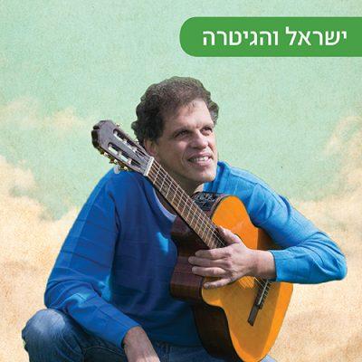 ישראל והגיטרה בקניון סביונים