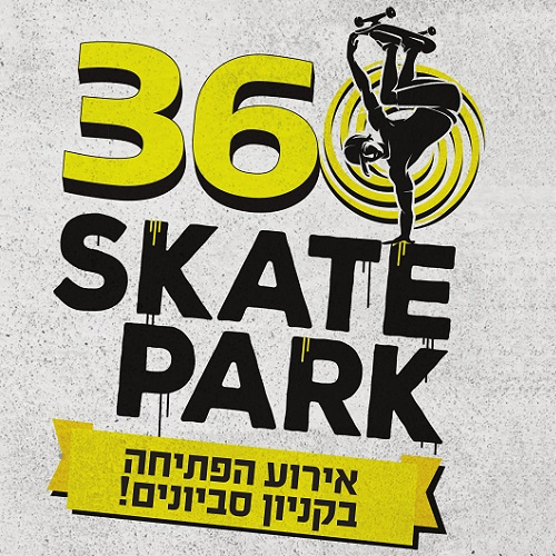 360 סקייט פארק - SKATE PARK סביונים