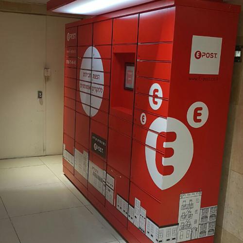 e-post | epost בקניון סביונים