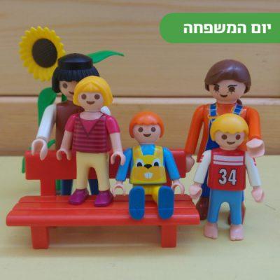 יום המשפחה בקניון סביונים