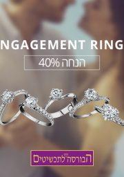 40% הנחה על טבעות האירוסין בבורסה לתכשיטים קניון סביונים