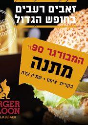 מבצע חופש גדול בבורגר סאלון קניון סביונים
