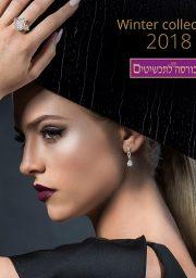 קולקציית חורף 2018 בבורסה לתכשיטים